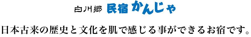 日本古来の歴史と文化を肌で感じる事ができるお宿です。